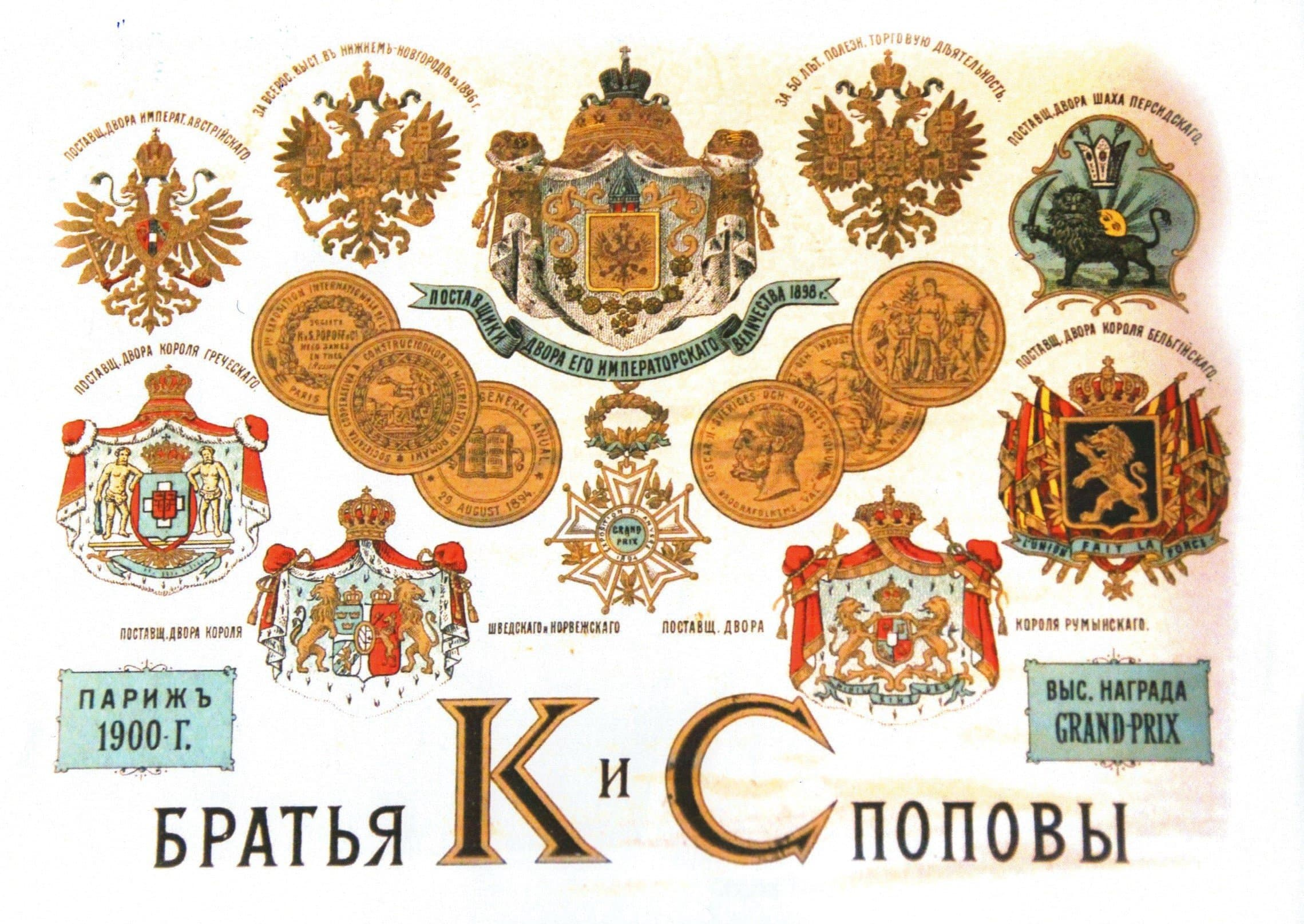 Georgian tea label 1900 by Popov brothers